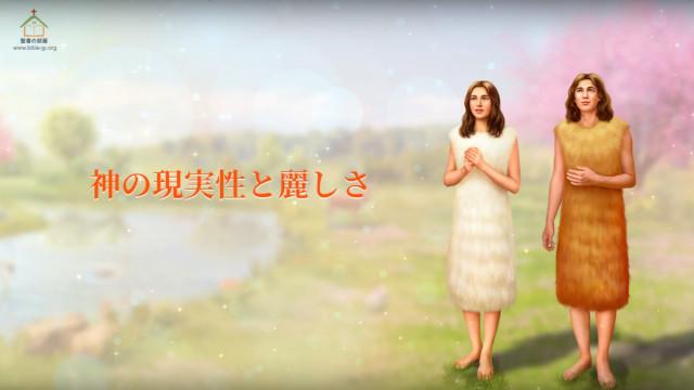 福音讃美歌,神の現実性,麗しさ,ヤーウェ神は愛