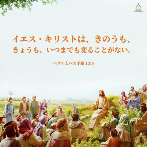 聖句カード,ヘブル人への手紙,いつまでも変わらない