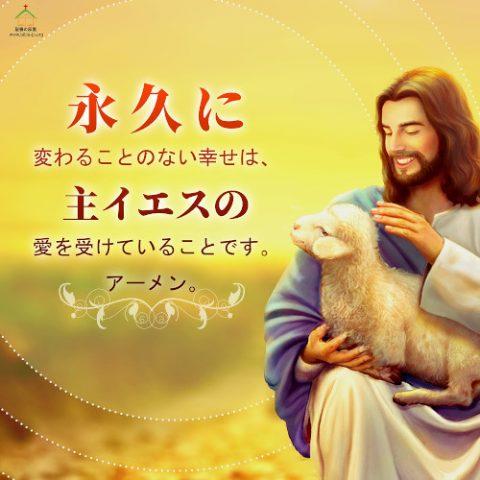 人生の名言,主イエスの愛を受けている,主イエスの愛を受けている,幸せ