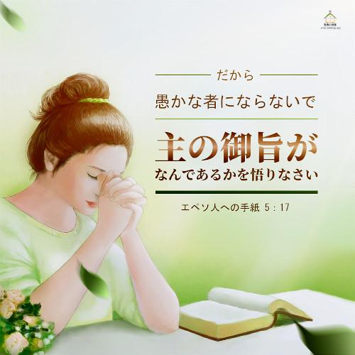 主の御旨,愚かな者,エペソ人への手紙