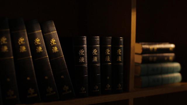 中国が聖書の販売を完全禁止する,不思議,宗教迫害