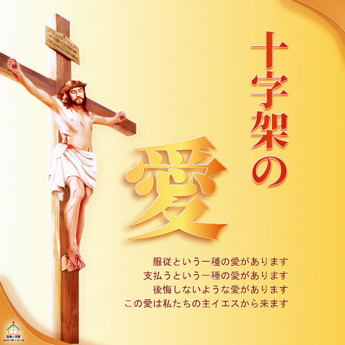 十字架の愛,私たちの主イエス