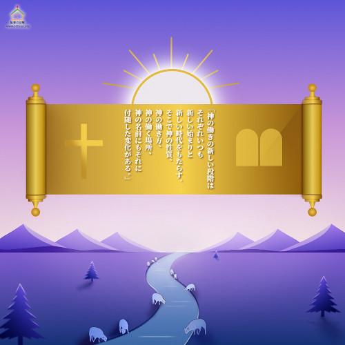 人生の格言-神の働きの新しい段階はそれぞれいつも新しい始まりと新しい時代をもたらす