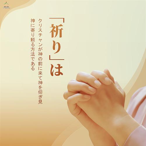 人生名言,祈り,クリスチャン,神の前に来て,神を仰ぎ見,神に寄り頼る方法である