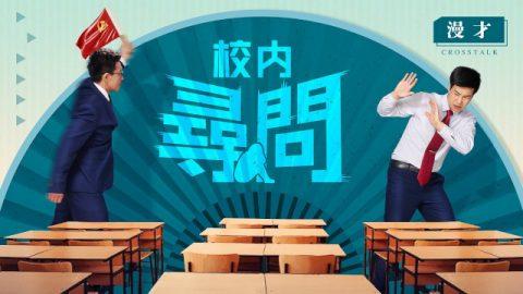 教会番组-漫才2019「校内尋問」中国における人権の現状