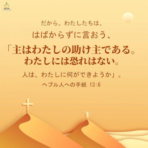 主はわたしの助け主である,わたしには恐れはない