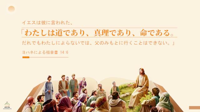 聖書の言葉-道であり、真理であり、命である・ヨハネによる福音書 14章6節