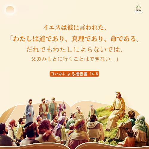 道であり,真理であり,命である,ヨハネによる福音書