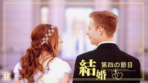 人間の人生における6つの節目-結婚:第4の節目