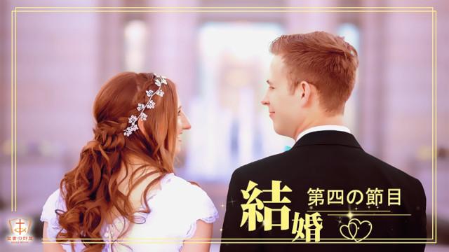人間の人生における6つの節目,結婚,第4の節目