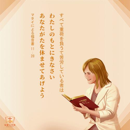 重荷を負うて苦労している者,マタイによる福音書,聖句カード