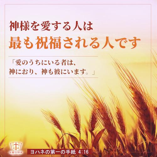 聖句カード,神様を愛する人は最も祝福される人です