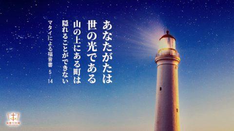 聖書の言葉-あなたがたは世の光である・マタイによる福音書 5章14節