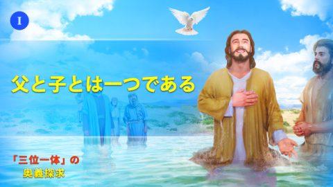 「三位一体」の真意とは?「ヤーウェ」と「イエス」の関係はいったいどういうものなのか