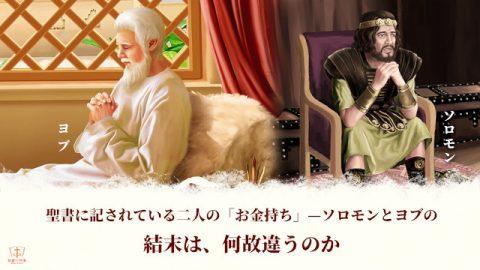 聖書に記されている二人の「お金持ち」,ソロモンとヨブの結末は何故違うのか