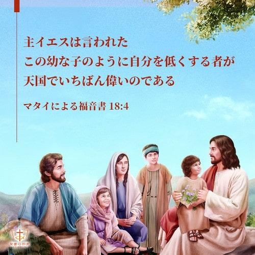 聖句カード,天国でいちばん偉いのである