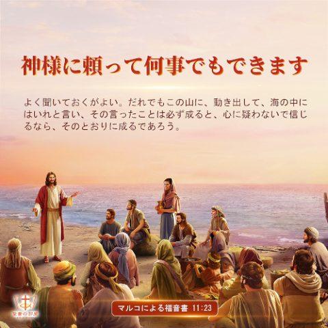 聖句カード,神様に頼って何事でもできます