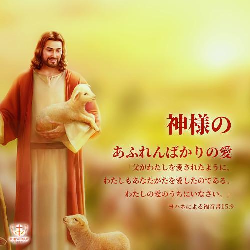 聖句カード,神様のあふれんばかりの愛