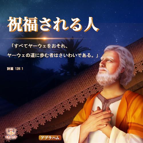 聖句カード,祝福される人