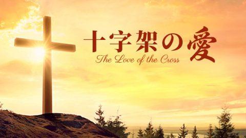 福音動画,十字架の愛,主イエスの救い
