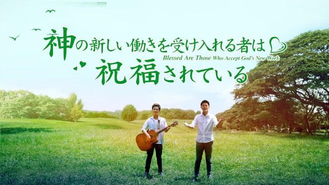 礼拝讃美歌 MV ,神の新しい業を受け入れる者は祝福される