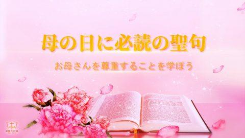 母の日の言葉,母の日に必読の聖句,お母さんを尊重することを学ぼう