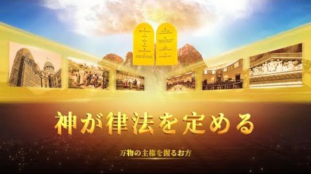 十戒映画,神が律法を定める