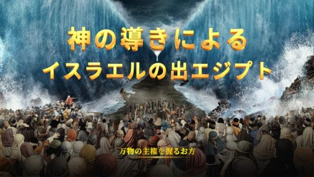 出エジプト 記映画,神の導きによるイスラエルの出エジプト