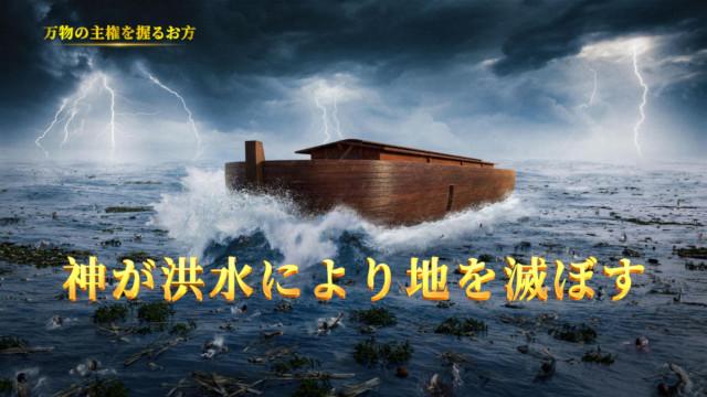 ノアの方舟映画,神が洪水により地を滅ぼす