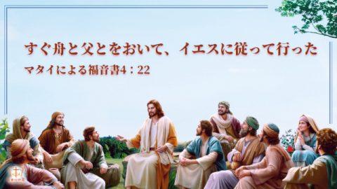 聖書の言葉,すべてを捨てて主に従います,マタイによる福音書4:22