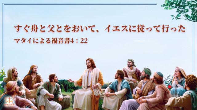 聖書の言葉-すべてを捨てて主に従います・マタイによる福音書4:22