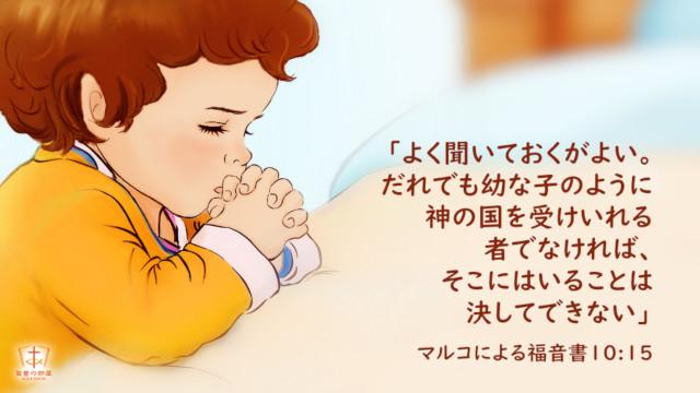 聖書の言葉-主イエスの教え・正直な人こそが天国に入れる
