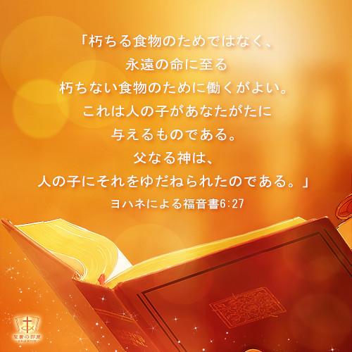 聖句カード,キリストが私たちに永遠のいのちの道を与えました