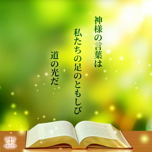 人生の名言, 神様の言葉は私たちの足のともしび、道の光だ