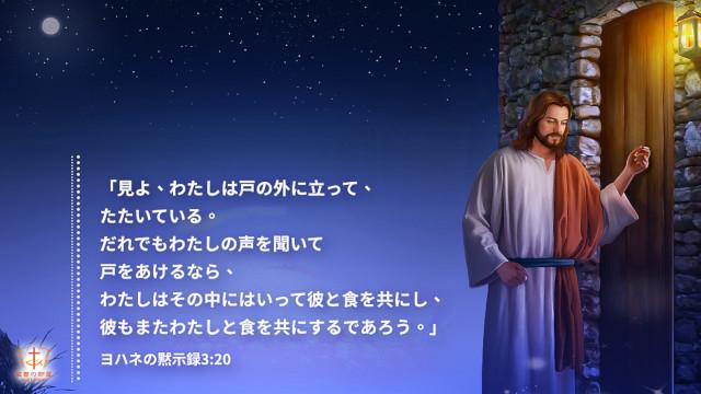 聖書の言葉―主は戸を叩き、あなたは神の声を聞きましたか
