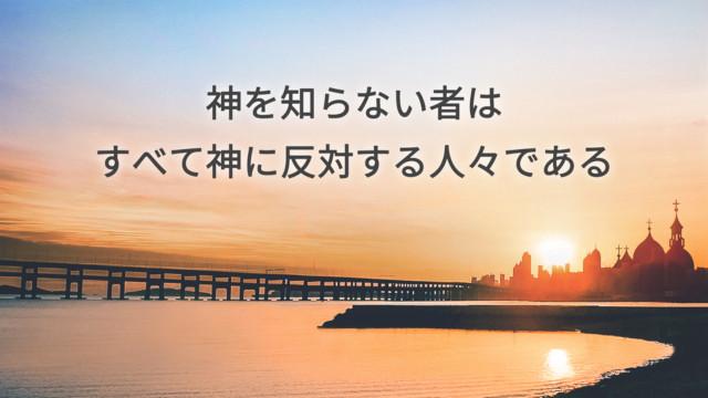 神を知らない者はすべて神に反対する人々である