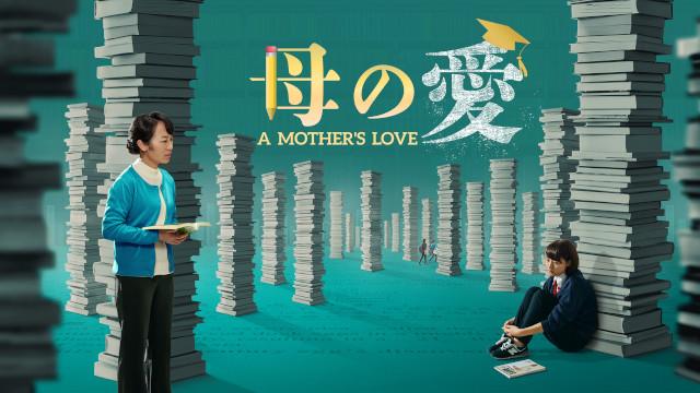 母の愛, クリスチャンの物語