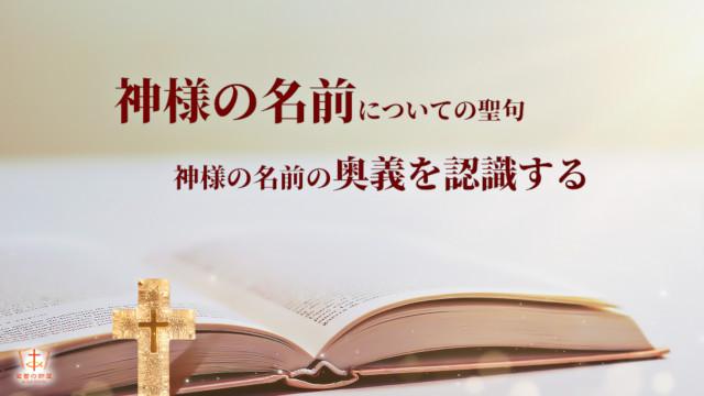神様の名前についての聖句, 神様の名前の奥義を認識する