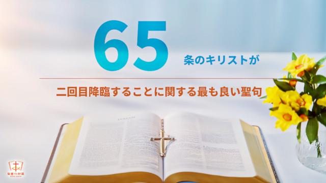 65条のキリストが二回目降臨することに関する最も良い聖句