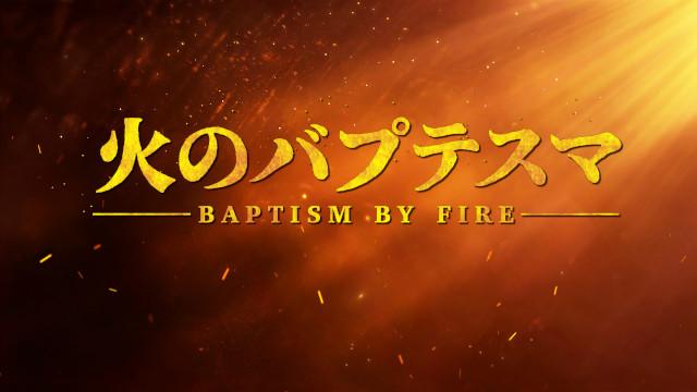 キリスト教映画2019, 火のバプテスマ, 予告編