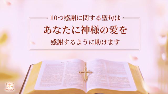 10つ感謝に関する聖句はあなたに神様の愛を感謝するように助けます