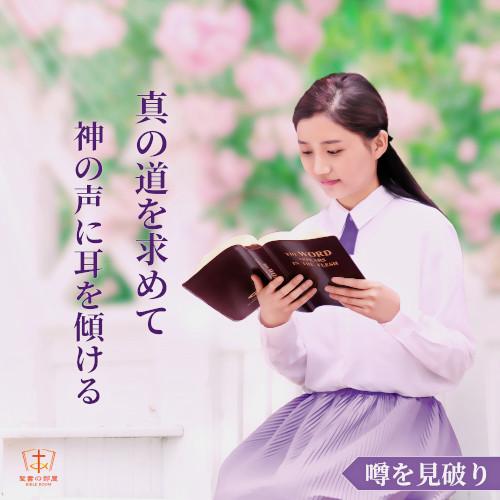 人生の名言, 噂を見破り-真の道を求めて神の声に耳を傾ける