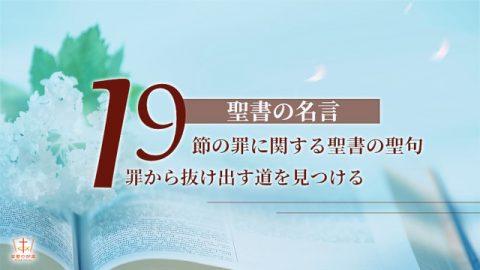 聖書の名言ー19節の罪に関する聖書の聖句・罪から抜け出す道を見つける