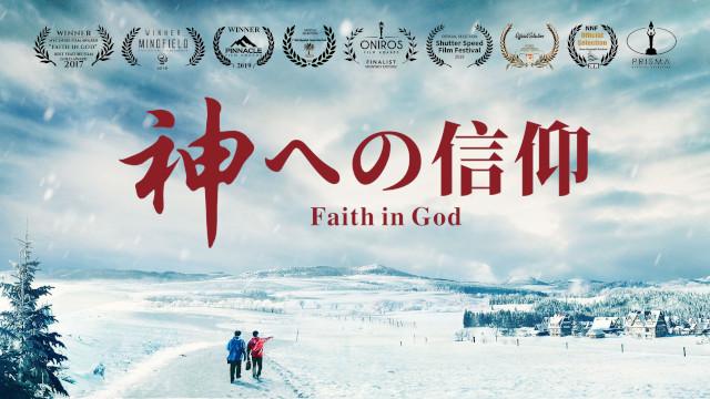 キリスト教動画「神への信仰」真に神を信じることとは