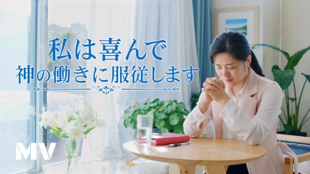礼拝讃美歌 「私は喜んで神の働きに服従します」MV