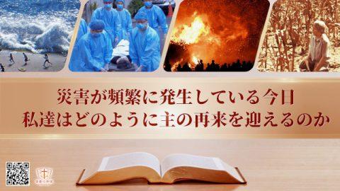 災害が頻繁に発生している今日、私達はどのように主の再来を迎えるのか