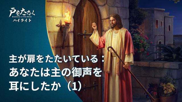 主が扉をたたいている:あなたは主の御声を聞き分けたか