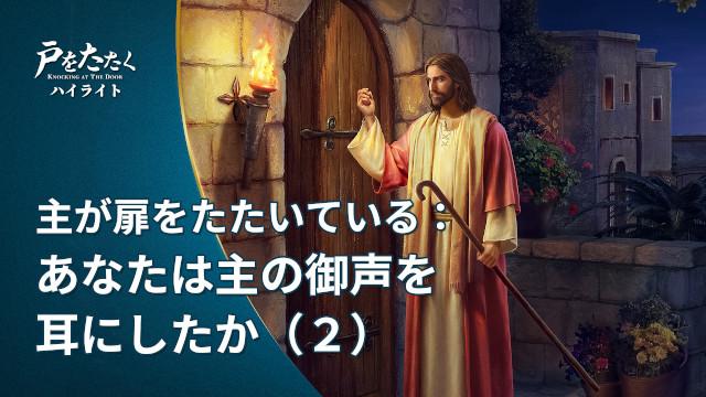 あなたは主の御声を聞き分けたか