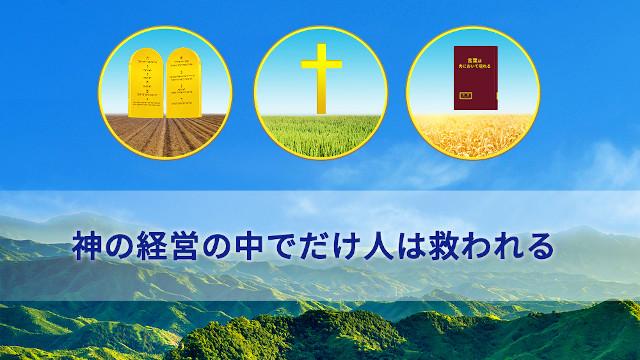 神の経営の中でのみ人は救われる
