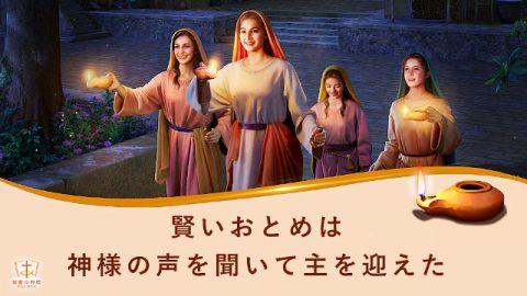 賢いおとめは神様の声を聞いて主を迎えた